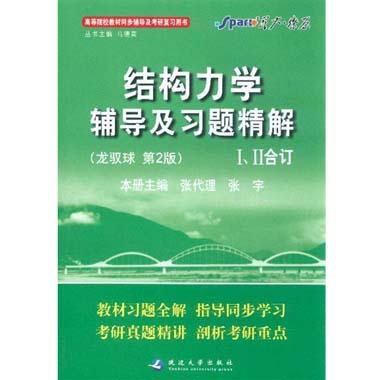 结构力学辅导及习题精解-(i.ii合订)-(龙驭球 第2版)