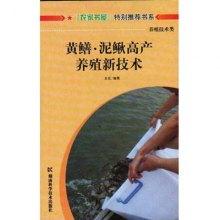 农家书屋特别推荐书系-养殖技术类——黄鳝-泥鳅高产养殖新技术
