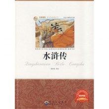 青少年必读丛书:水浒传(畅销版)