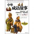 图说百科丛书---中华成语故事
