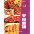 爱我中华系列--美食新疆