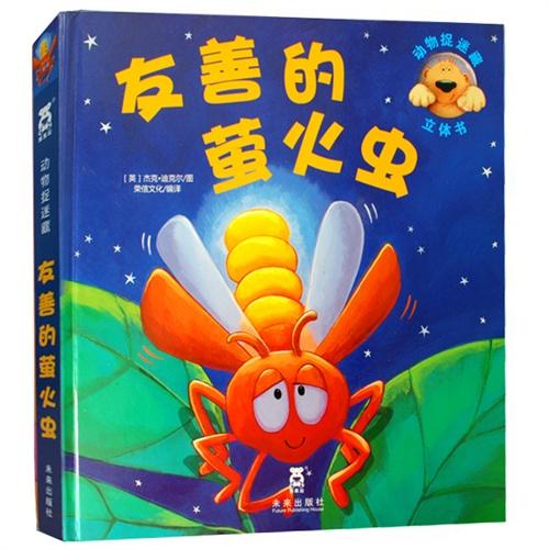 动物捉迷藏—友善的萤火虫(乐乐趣童书:卡通立体场景和中英文双语儿歌