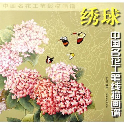 中国名花工笔线描图谱 绣球