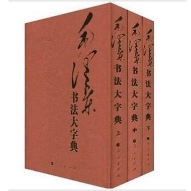 毛泽东书法大字典