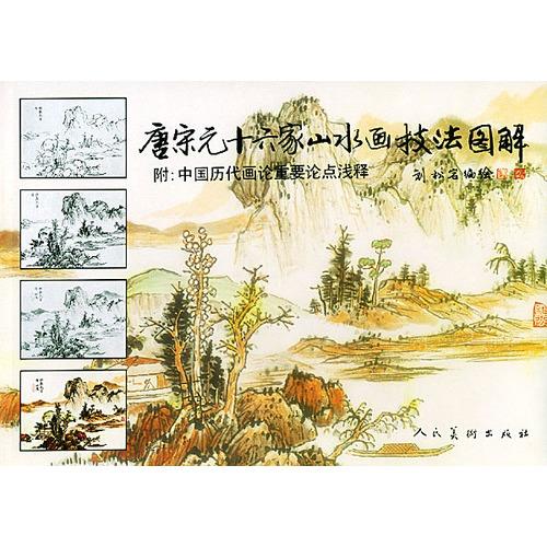 《唐宋元十六家山水画技法图解》