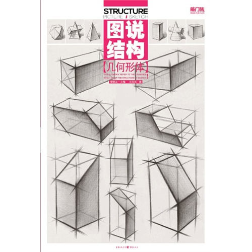 敲门砖之结构:几何形体
