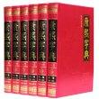 康熙字典(6册)