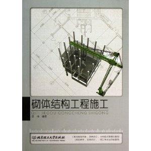 砌体结构工程施工