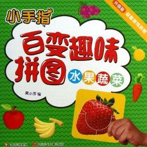 少儿图书 少儿手工/游戏 >> 水果蔬菜/小手指百变趣味拼图