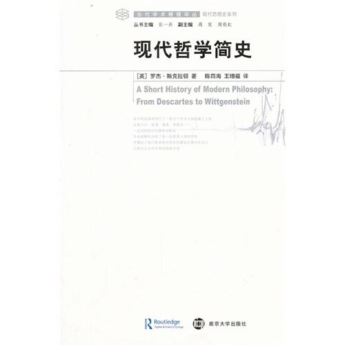 现代哲学简史/现代思想史系列/当代学术棱镜译丛
