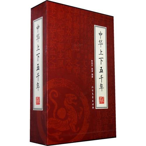 平裝 繡像本--中華上下五千年(全4冊)