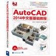 AutoCAD 2014中文版基礎教程-附贈4.5G超大容量DVD.含語音視頻教學