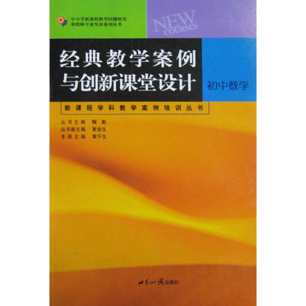 《经典教学案例与创新课堂设计(初中数学)》
