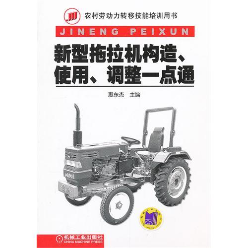 《新型拖拉机构造.使用