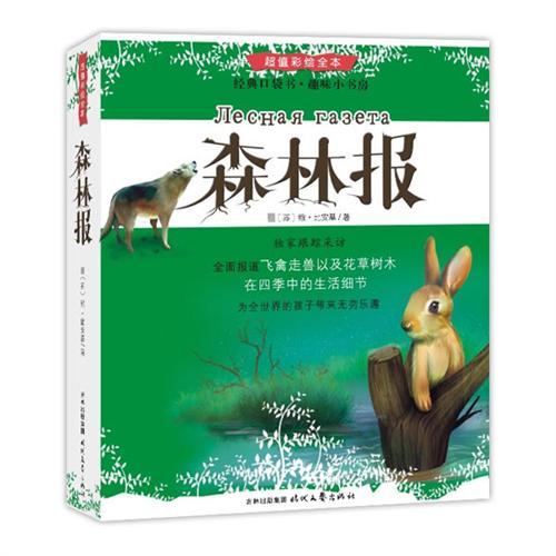 森林报: 一份来自森林的报纸,全面报道飞禽走兽以及花草树木在四季中
