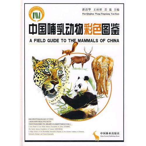 中国哺乳动物彩色图鉴