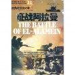 二戰經典戰役全記錄:征戰阿拉曼