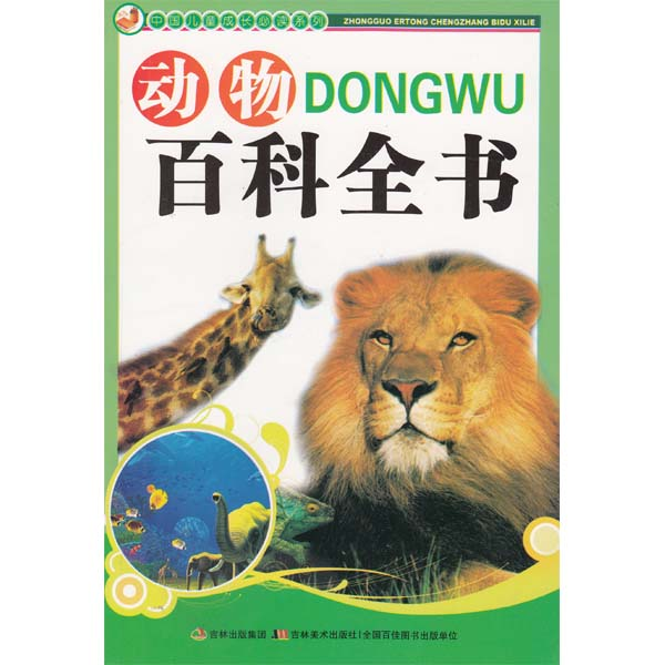 中国儿童成长必读系列:动物百科全书