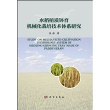 水稻植质钵育机械化栽培技术体系研究