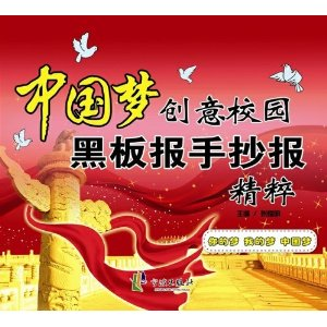 社会科学 文化研究/文化理论 >> 中国梦创意校园黑板报手抄报精粹