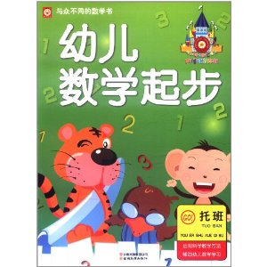 幼儿数学起步•托班
