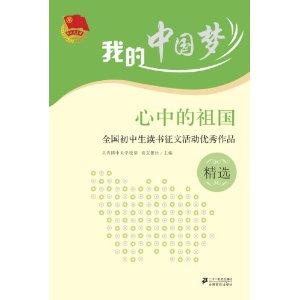 我的中国梦心中的祖国:全国初中生读书征文活动优秀作品精选