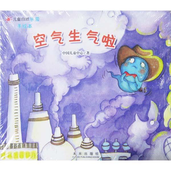 兒童自然樂園手繪本【5冊】