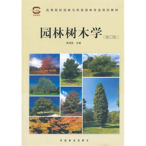 园林树木学(修订版)高等院校园林与风景园林专业规划教材