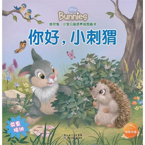班尼兔小宝贝品格养成图画书 你好,小刺猬