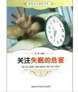 健康文化建設書系--關注失眠的危害