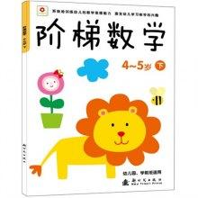 阶梯数学4-5岁 下(幼儿园、学前班适用)