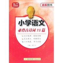 《小学语文必背古诗词75篇-优库图书》,97875