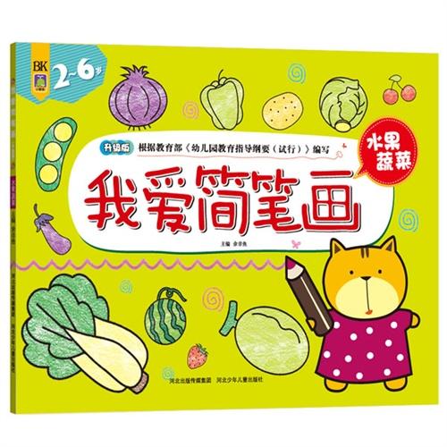 2 6岁 水果蔬菜 我爱简笔画 升级版