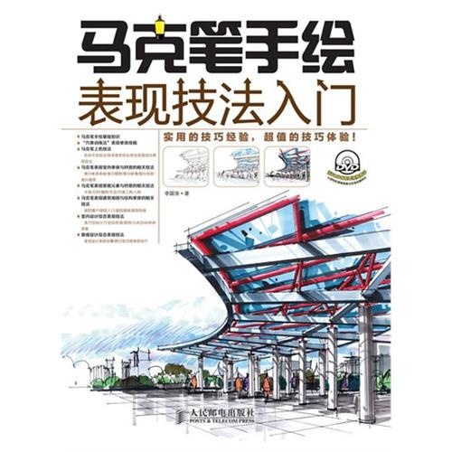 《马克笔手绘表现技法入门》,9787115334749(李国涛)
