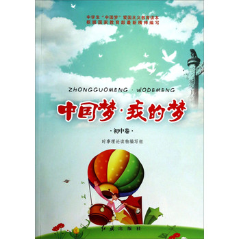 中国梦.我的梦-初中卷