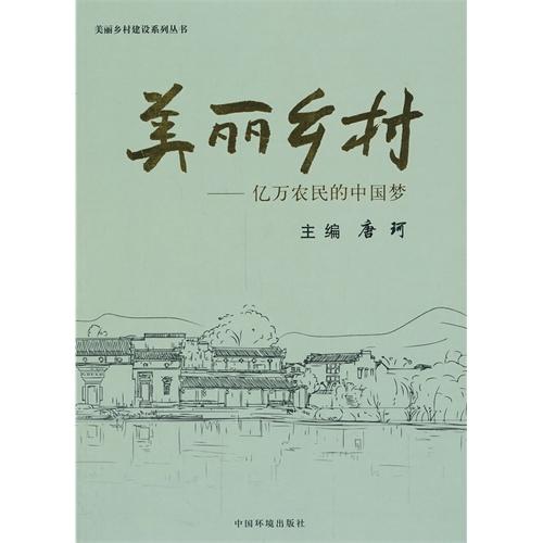 美丽乡村:亿万农民的中国梦