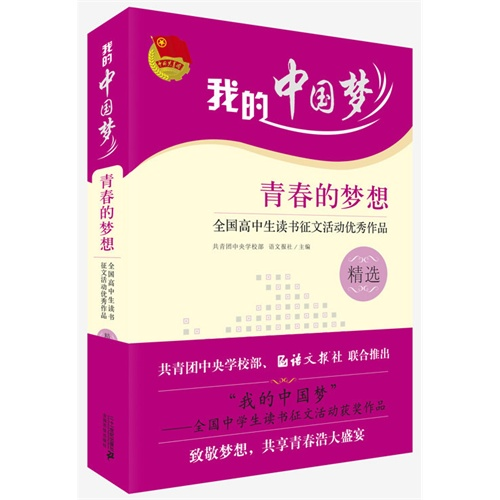 我的中国梦青春的梦想:全国高中生读书征文活动优秀作品精选