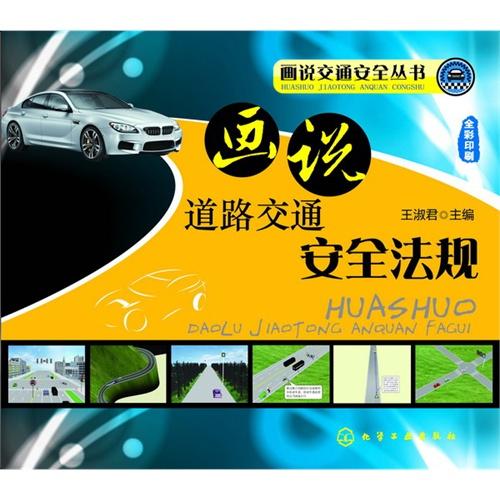 工业/工程 交通运输 >> 画说道路交通安全法规