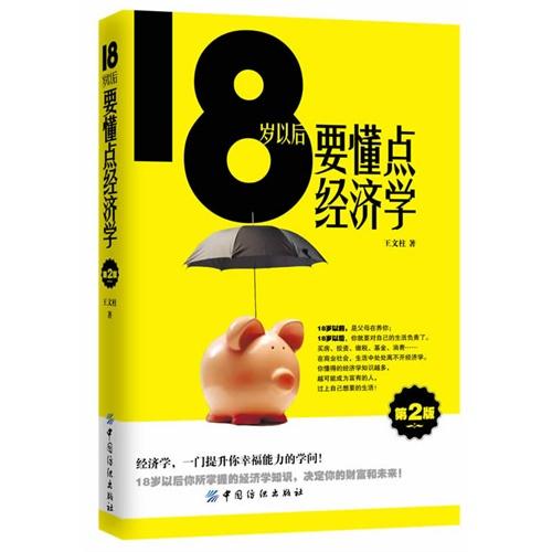 18岁以后懂点经济_18岁以后要懂点经济学 PDF下载 电子书下载 财会实务 会计科普论坛