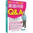 美国大街小巷都在用的英语问答Q&A