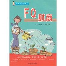 培养未来的孩子:FQ财商