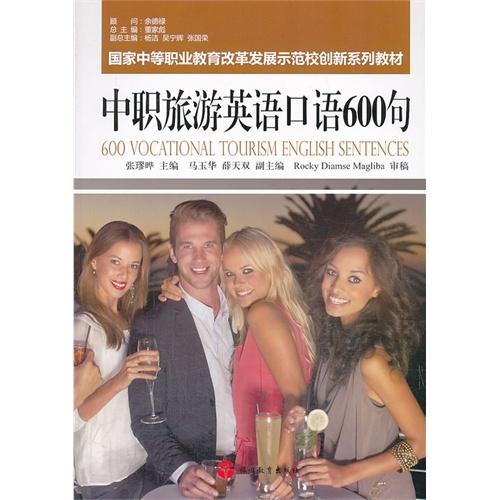 中职旅游英语口语600句