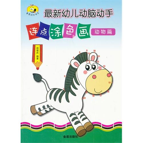 动物篇-最新幼儿动脑动手连点涂色画