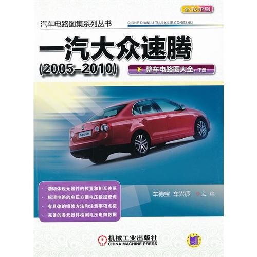 工业/工程 电工电气 >> 2005-2010-整车电路图大全-一汽大众速腾-下册