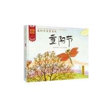 中国记忆·传统节日图画书:遥知兄弟登高处 重阳节