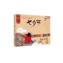 中国记忆·传统节日图画书:牛郎织女的传说 七夕节