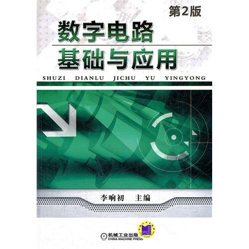 数字电路基础与应用-第2版