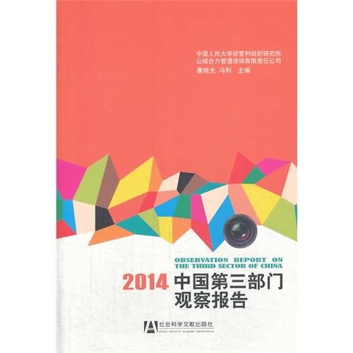 2014-中国第三部门观察报告