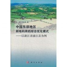 中国东部地区耕地利用的综合优化模式:以浙江省浦江县为例