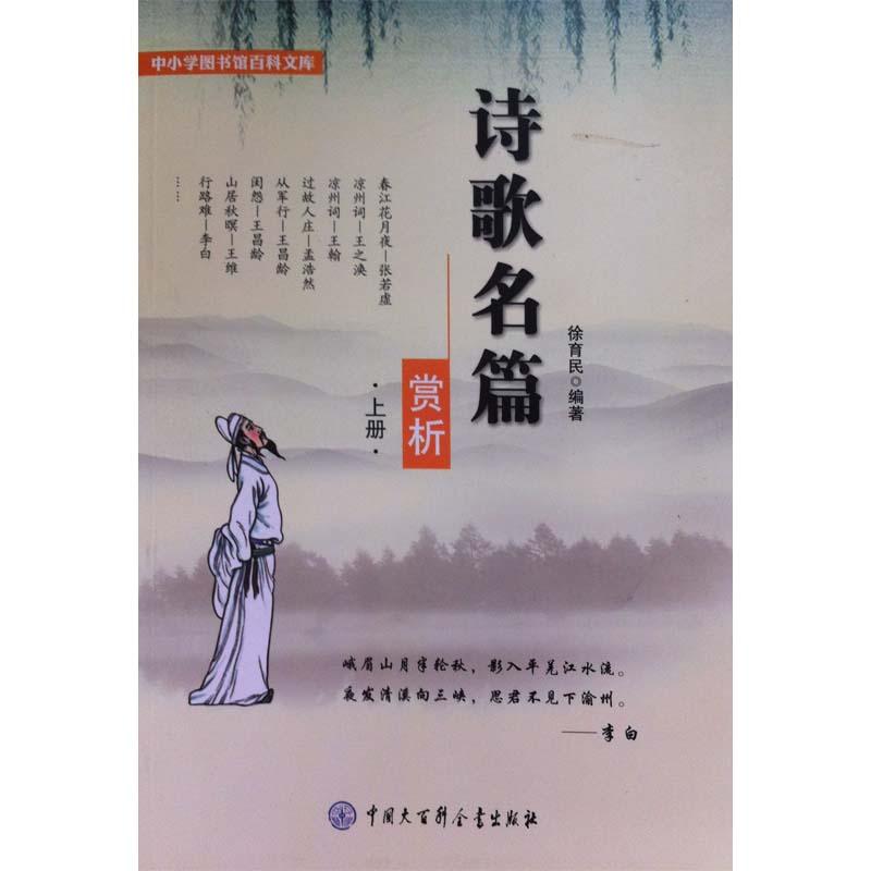中小学图书馆百科文库--诗歌名篇赏析(上下)